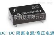GRB24110D-8W-DC/DC电源模块