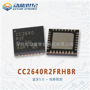 CC2640R2FRHBR无线微控制器