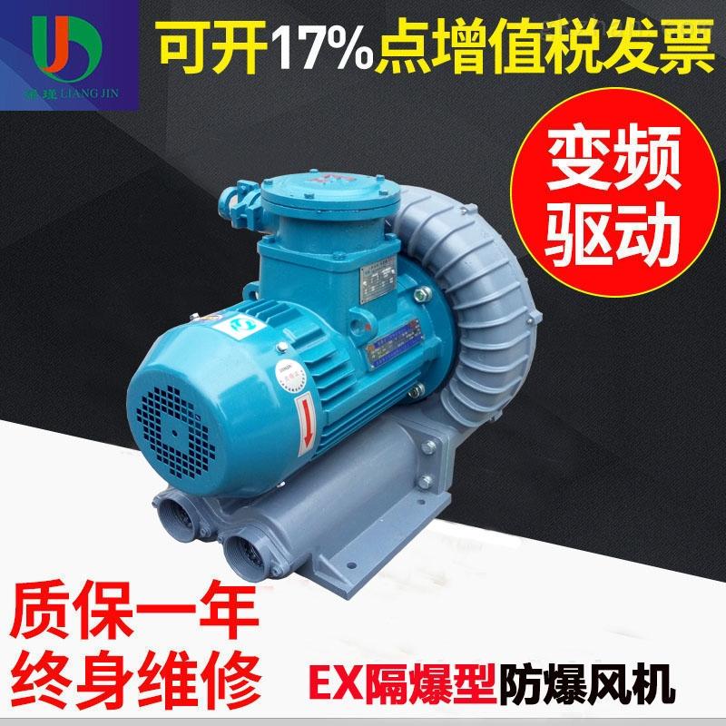 工厂直销防爆漩涡风机-漩涡防爆气泵