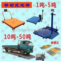 XC-EX温泉县汽车衡, 米东不锈钢桌称