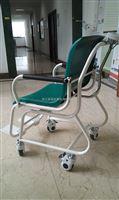 XC-EX头屯河坐椅称,达坂城轮椅电子秤