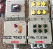 BXM(D)53-4K-江苏哪里的防爆照明动力配电箱便宜啊