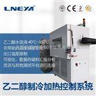 可靠耐用乙二醇冷冻机组