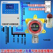 壁挂式可燃气体浓度报警器,防爆型可燃气体探测器与消防喷淋设备怎么连接