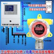 防爆型可燃气体浓度报警器,气体报警探测器APP监控