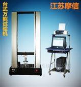 万能材料试验机设备要求