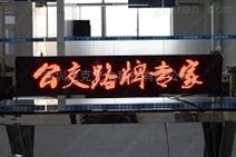 智能调度公交车LED电子线路牌模组批发价格