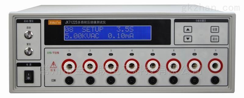 JK7122S-4多通道耐压绝缘测试仪供应商