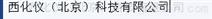 @@西化仪供土工合成材料综合测定仪 型号:NT6-TZY-1库号:M151466