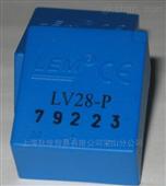 LEM电压互感器