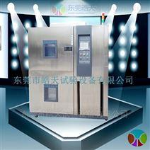 可程式高低温冲击测试箱专业厂家