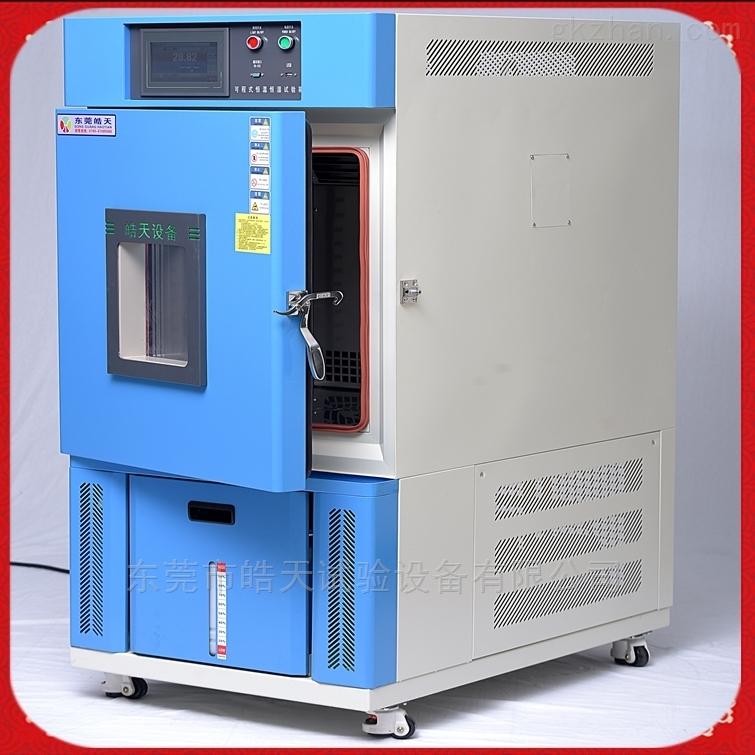 恒温恒湿试验箱可程式设备 皓天直接生产