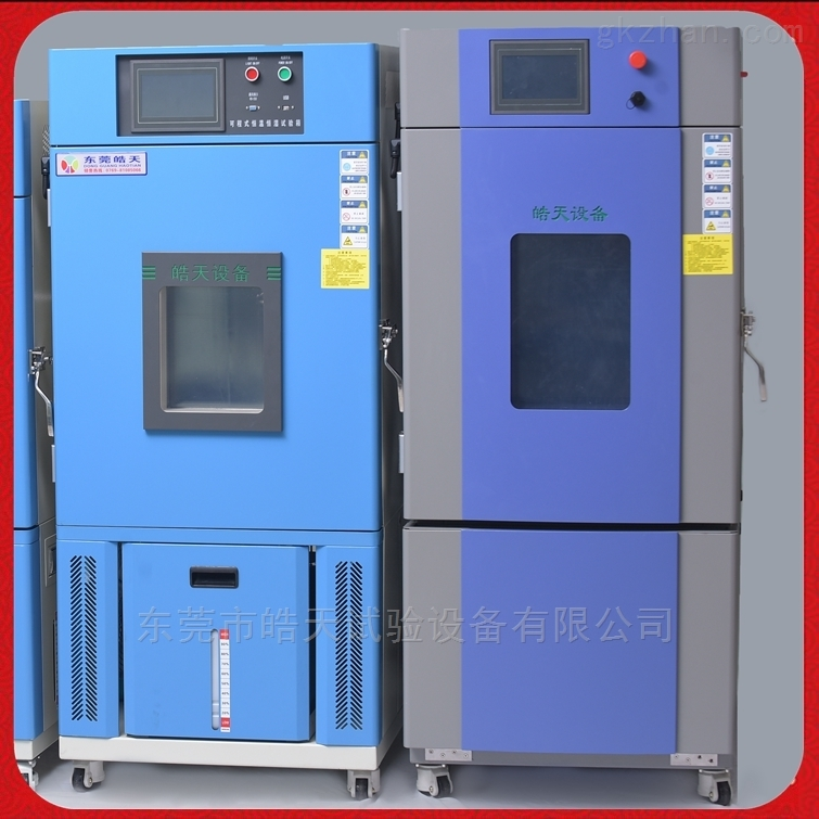 可靠性恒温恒湿试验箱高清型增强版