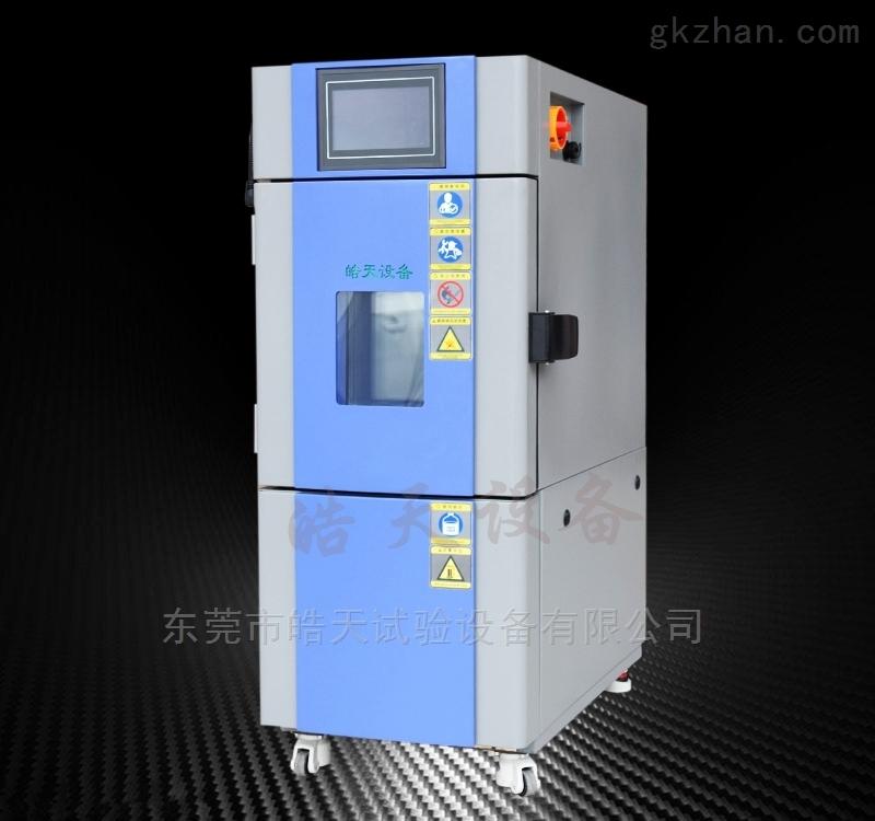 小型环境试验箱价格 恒温恒湿机SMA-22PF