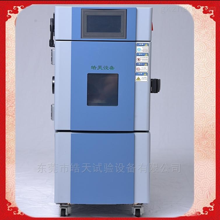 恒温恒温试验箱 内箱22L立式造型智能款式