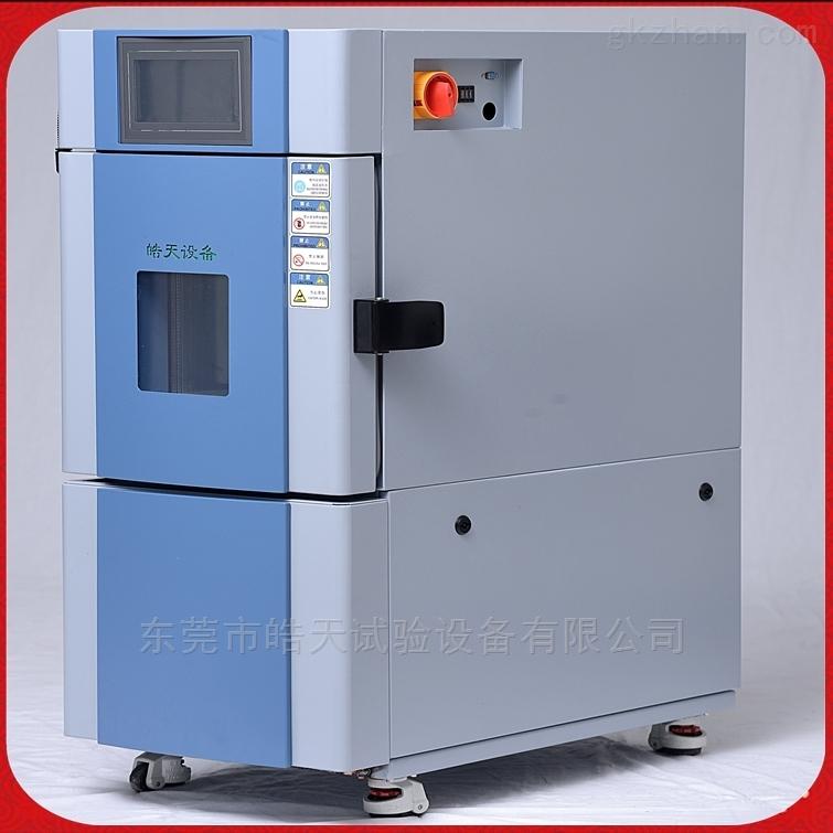 浙江省环境高低温试验箱测试遥控IC