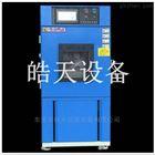 可靠性恒温恒湿试验箱 专业生产 维修