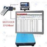 可用U盘导出数据台秤/保存重量记录电子称