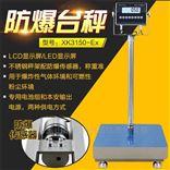 EX-30kg(30*40)化工制药厂防爆型电子台秤
