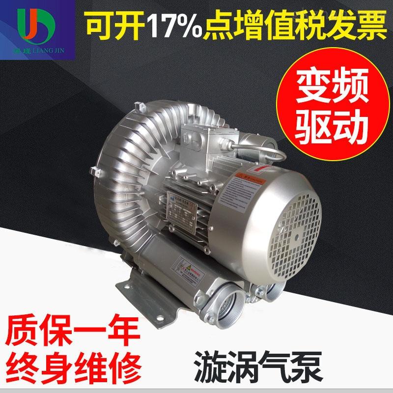 鱼塘养殖高压风机 漩涡气泵