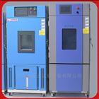上海交变高低温试验箱检测电子产品部件