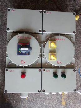 防爆照明IIC配电箱非标定做箱断路器