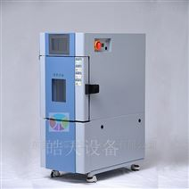 高低温湿热老化试验箱(桌上型/迷你型)