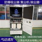 (QF-4000A 4.0KW)化工防爆粉尘集尘器