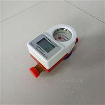 DN15预付费智能刷卡热水表