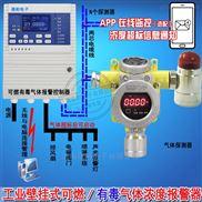 固定式磷化氢浓度报警器,可燃性气体探测器