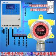 工业用有毒性气体报警器,可燃性气体探测器手机云监测