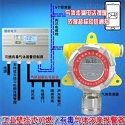 工业用氯化氢气体报警器,毒性气体探测器输出什么信号啊?