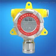 化工厂仓库氯甲烷泄漏报警器,可燃气体检测报警器智能监测