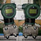电容式差压变送器MDM3051
