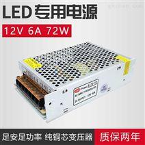 LED开关电源12V6A72W灯带灯条电源变压器