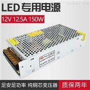 LED开关电源12V12.5A150W电源变压器