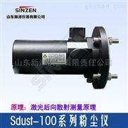 环保Sdust-100 型烟尘仪