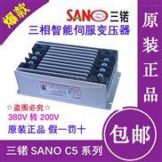 IST-C5-100-10KVA三锘SANO IST-C5-100伺服电子变压器
