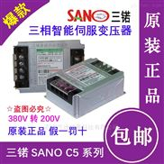 IST-C5-005伺服0.5KVA三锘SANO电子变压器