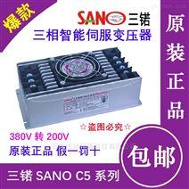 IST-C5-010伺服1KVA三锘SANO电子变压器