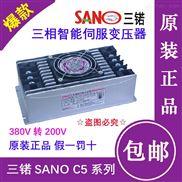 60KVA三锘SANO伺服电子变压器IST-C5-600-R