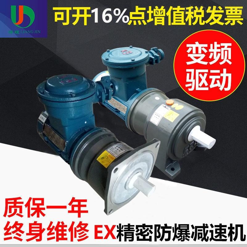 变频防爆减速机 隔爆型齿轮减速电机