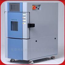恒温恒湿试验箱 内胆50升 温湿度装置