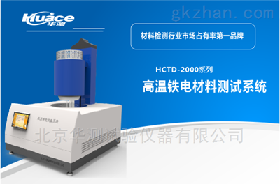 铁电材料测试系统