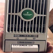 北京供应R48-3200e艾默生电源模块