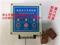 渣土车办指定密闭改装控制系统质保一年