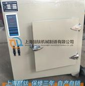 烘箱8401A-3远红外高温干燥箱
