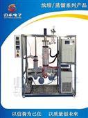实验室型短程蒸馏装置