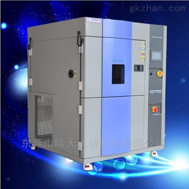 两厢式高低温冷热冲击箱厂家 480L有保障