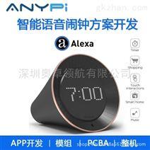 智能音箱方案、智能闹钟方案设备开发